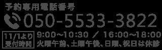 予約専用電話番号050-5533-3822