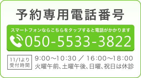 予約専用電話番号:050-5533-3822