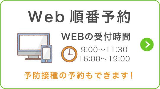WEB順番予約
